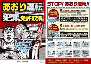 妨害運転罪が創設されたことを広報する道交法改正ポスター