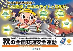 2019年秋の全国交通安全運動を実施