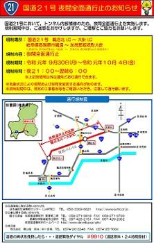 国道21号坂祝バイパス 交通規制図